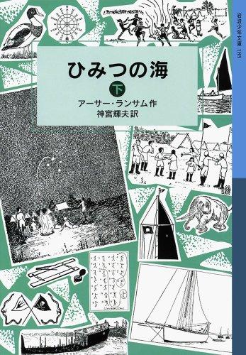 ひみつの海(下) (岩波少年文庫 ランサム・サーガ)の詳細を見る