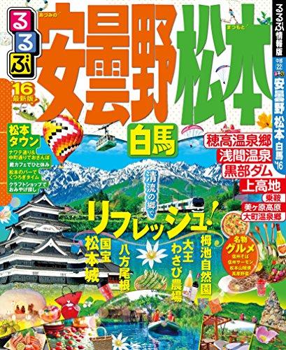 るるぶ安曇野 松本 白馬'16 (国内シリーズ)
