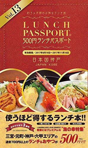 ランチパスポート神戸版vol.13 (ランチパスポートシリーズ)