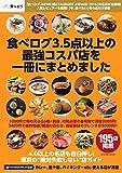 食べログ3.5点以上の最強コスパ店を一冊にまとめました (扶桑社ムック)