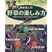 岡本信人の野草の楽しみ方―気軽に歩けばすぐに見つかる身近な野草たち (ブティックムック (No.286))