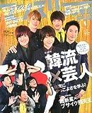 マンスリーよしもとPLUS (プラス) 2012年 01月号 [雑誌]