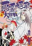 悪霊退散大作戦 2 (眠れぬ夜の奇妙な話コミックス)