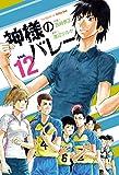 神様のバレー 12巻 (芳文社コミックス)
