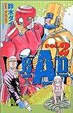 B.A.D. / 鈴木 ダイ のシリーズ情報を見る