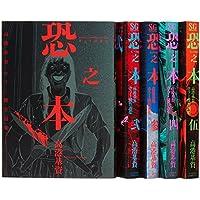 恐之本 コミック 1-5巻セット (少年画報社SGコミックス)