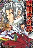 Kiyoshirou伝奇ファイル(2) 暗闇祭奇談 (ドラゴンコミックスエイジ)