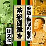 【猫間川寄席ライブ】 茶碗屋裁き