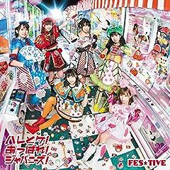 FES☆TIVE「ハレとケ!あっぱれ!ジャパニーズ!」の歌詞を収録したCDジャケット画像