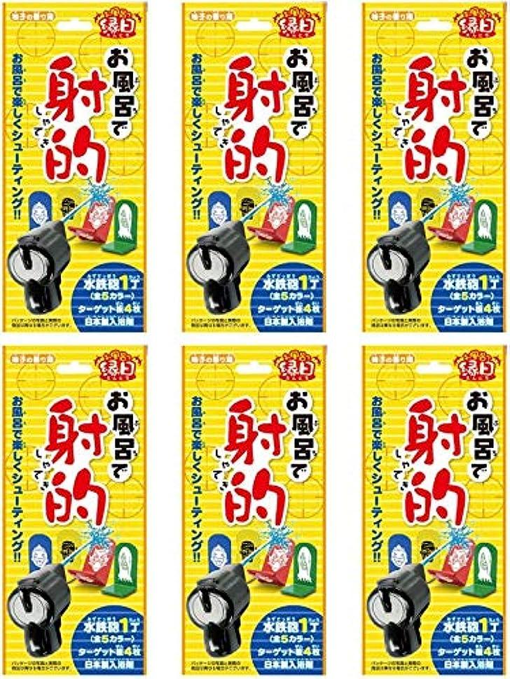 霜ハイジャックエージェント【まとめ買い】お風呂で射的 柚子の湯【×6個】