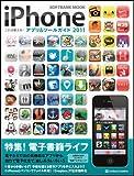 iPhone これは使える!アプリ&ツールガイド 2011 (SOFTBANK MOOK) [ムック] / ソフトバンククリエイティブ (刊)