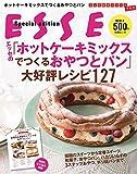 エッセの「ホットケーキミックスでつくるおやつとパン」大好評レシピ127 (別冊ESSE)