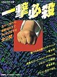月刊空手道別冊 『一撃必殺』 スポーツ派から実践志向まであらゆる空手を全公開 1995年4月発行 福昌堂