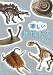 楽しい動物化石