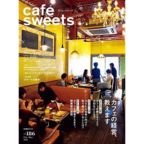 cafe-sweets (カフェ-スイーツ) vol.186 (柴田書店MOOK)