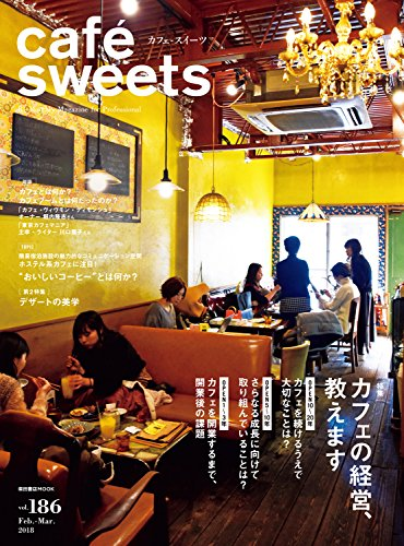 cafe-sweets (カフェ-スイーツ) vol.186 (柴田書店MOOK)