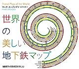 「世界の美しい地下鉄マップ 166都市の路線図 を愉しむ」販売ページヘ