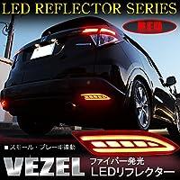 ホンダ ヴェゼル LED リフレクター ブレーキランプ テールランプ シーケンシャル テールライト ウィンカー連動 レッド