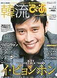 韓流ぴあ 春号 2010年 5/5号 [雑誌] 画像