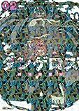 戦闘破壊学園ダンゲロス(2)初回限定版 (プレミアムKC ヤングマガジン)