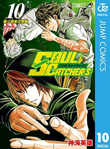 SOUL CATCHER(S) 10 (ジャンプコミックスDIGITAL)