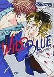 WILD BLUE (プリンセス・コミックスDX カチCOMI)
