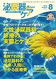 泌尿器ケア 2015年8月号(第20巻8号)特集:女性ウロドクターがホンネで語ります! 女性泌尿器科診療の実際とケア