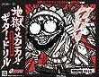 地獄のメカニカル・ギター・ドリル 狂気の技術鍛練編 (CD付)
