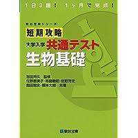 短期攻略 大学入学共通テスト 生物基礎 (駿台受験シリーズ)