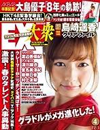 EX (イーエックス) 大衆 2014年 04月号 [雑誌]