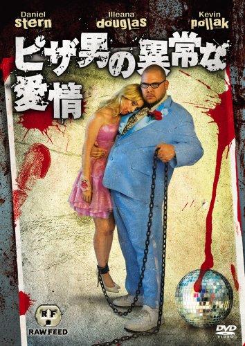 ピザ男の異常な愛情 特別版 [DVD]の詳細を見る