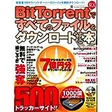 BitTorrentですべてのファイルをダウンロードする本―PC GIGA特別集中講座275 (INFOREST MOOK PC・GIGA特別集中講座 275)
