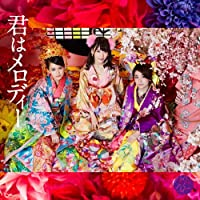 【Amazon.co.jp限定】43rd Single「君はメロディー Type D」初回限定盤(オリ特生写真付)