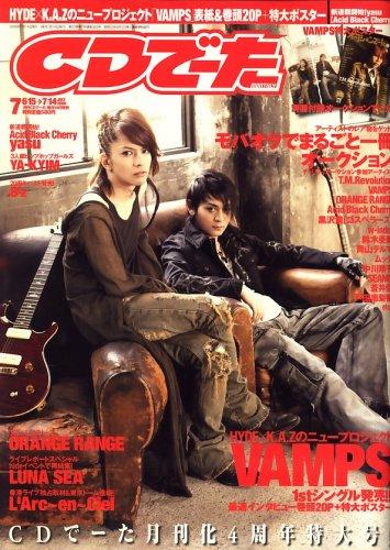 CD でーた 2008年 07月号 [雑誌]の詳細を見る