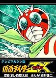 テレビマガジン版 仮面ライダーZX
