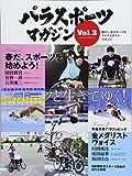 パラスポーツマガジン Vol.3 (ブルーガイド・グラフィック)