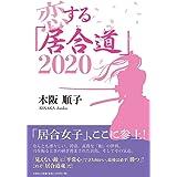 恋する「居合道」2020
