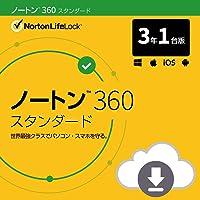 ノートン 360 スタンダード セキュリティソフト(最新)|3年1台版|オンラインコード版|Win/Mac/iOS/An…