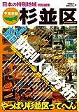 日本の特別地域特別編集 東京都杉並区