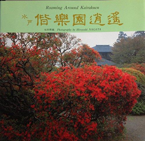 水戸偕楽園逍遥 (Bee books)