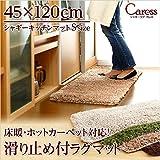 シャギーキッチンマット ラグマット 【 Sサイズ ベージュ 】 45cm×120cm 『Caress』 滑り止め付き 洗える 床暖房・ホットカーペット対応