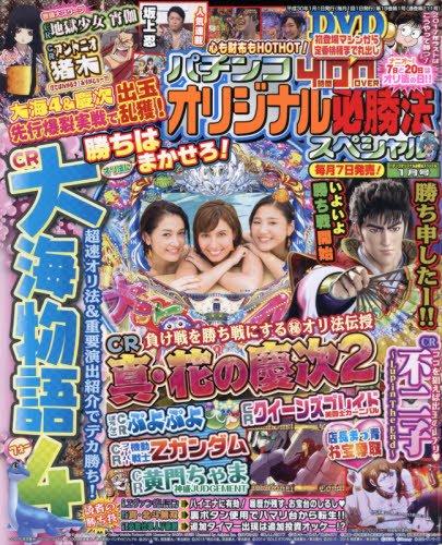 パチンコオリジナル必勝法スペシャル 2018年 01 月号 [雑誌]