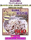 29年産岡山県産プレミアム極小粒紫もち麦900g