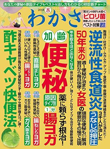 わかさ 2018年 08月号 [雑誌] (WAKASA PUB)