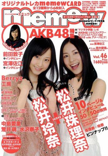 Memew vol.46 表紙ピンナップ松井珠・・・
