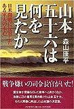 山本五十六は何を見たか日米開戦に反対したある軍人の本心