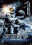 宇宙戦争 バトル・オブ・ダークサイド・ムーン[DVD]