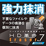HD革命/Eraser_Ver.7_ファイル抹消_ダウンロード版 ダウンロード版