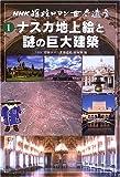 NHK探検ロマン世界遺産〈1〉ナスカ地上絵と謎の巨大建築 画像