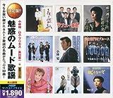 魅惑のムード歌謡 CD2枚組 2MK-001